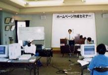 ホームページ作成中級セミナー