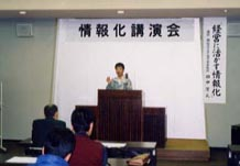 第1回情報化講演会