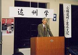 「遠州学」講師国立民族学博物館 熊倉教授