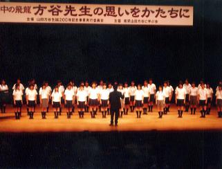 高梁高等学校コーラス部による合唱