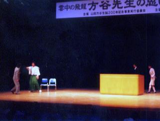 吉備国際大学演劇部による演劇