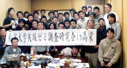 東京大学矢坂ゼミとわいわいクラブの交流会