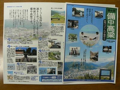 映画「バッテリー」ロケ地巡りマップ