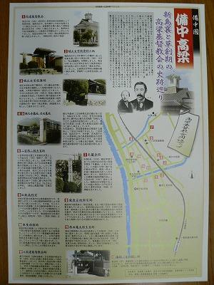 「新島襄と草創期の高梁基督教会の史跡巡り」マップ