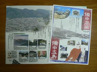 備中「高梁~玉島」一体観光マップ