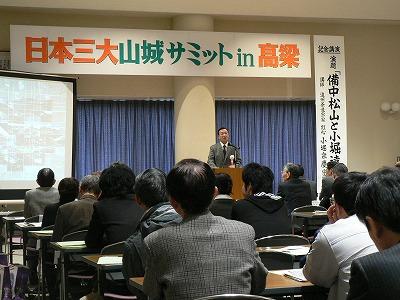 事例発表・吉備国際大学藤田学長