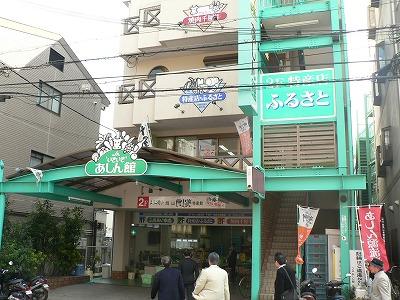 JAあしん館宝塚店