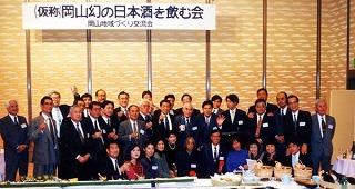 岡山幻の日本酒を飲む会設立(アークホテル岡山で開催)