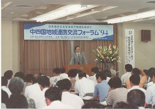 中四国地域連携交流フォ-ラム94・国土庁牛島課長の基調講演