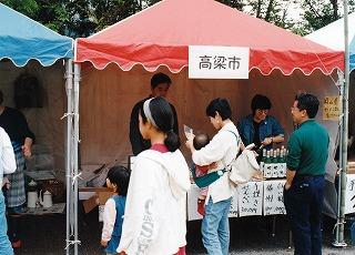 《高知県香北町「物部川遊・裕共和国」へ参加・こうち元気者交流会のブースに出店