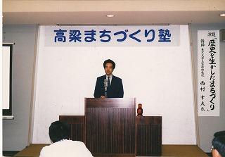 東大西村教授・まちづくり塾