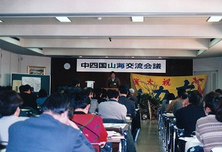 中四国山海交流会議(高知県夜須町)参加