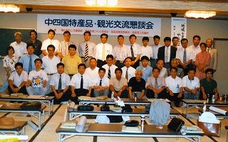 中四国特産品・観光交流懇談会