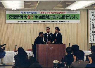 中四国城下町六カ国サミット・高知、高梁、米子代表が握手
