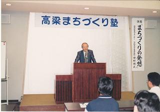 まちづくり塾・講師 法政大学田村名誉教授