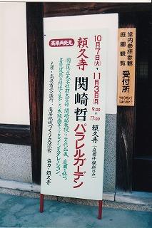 パラレルガーデン(岡山県立大学関崎助教授)・小堀遠州の世界97