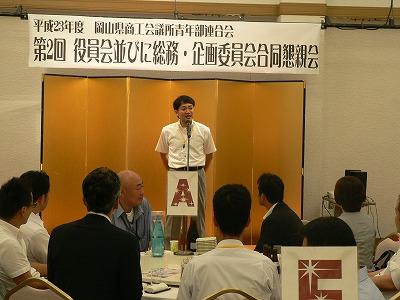 高梁YEG島一郎会長の歓迎挨拶