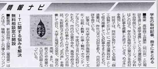 日本商工会議所発行「会議所ニュース記事」