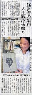 山陽新聞記地域版事記事