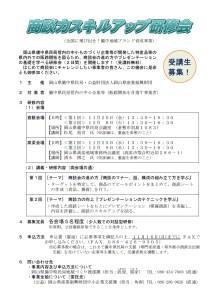 商談力スキルアップ研修会