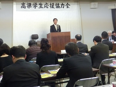 学生応援協力会総会