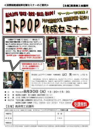 コトPOP作成セミナー