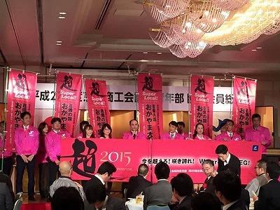 15全国大会PR京都