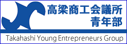 高梁商工会議所青年部
