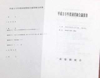 間税会総会