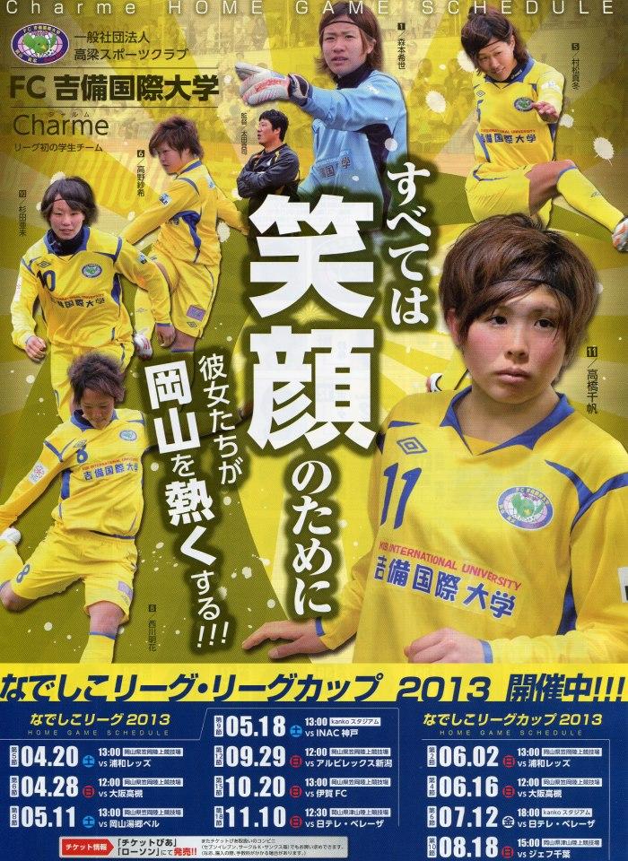 FC吉備国際大学