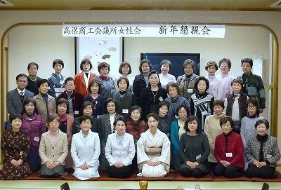 2p-2-1.女性会新年懇親会