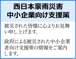 西日本豪雨災害中小企業向け支援策