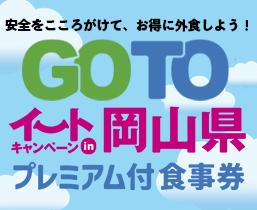 GOTOイート岡山
