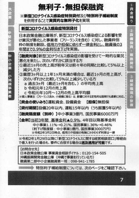 日本 政策 金融 公庫 コロナ ウイルス